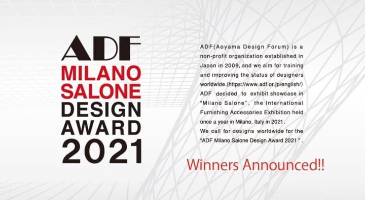「ADF ミラノサローネデザインアワード2021」 最優秀賞・優秀賞を選出
