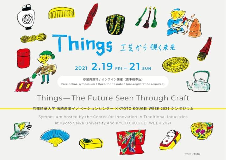 京都精華大学 伝統産業イノベーションセンター主催 シンポジウム「Things – 工芸から覗く未来」