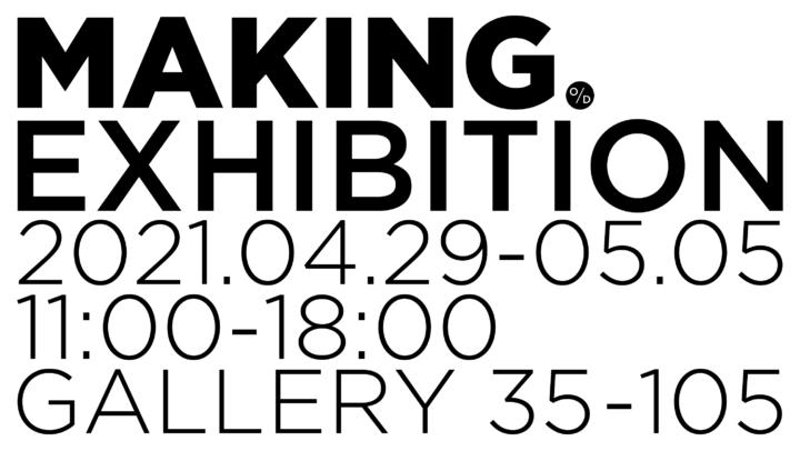 大口進也のDIYプロジェクト「MAKING」 展示会とワークショップが開催