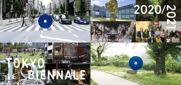 「東京ビエンナーレ2020/2021」開催決定 東京でしかできない体験の共有を目指す