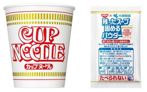 日清食品と小林製薬が共同で開発した 「カップヌードル 残ったスープ固めるパウダー」