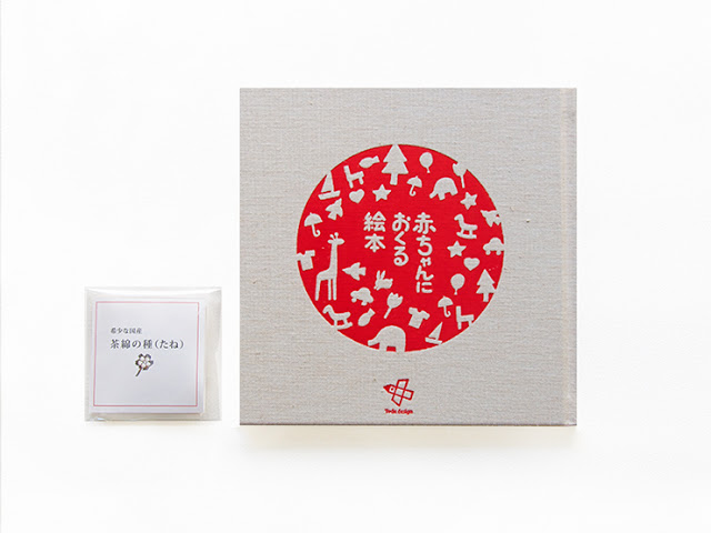 戸田デザイン研究室のロングセラー知育絵本 「赤ちゃんにおくる絵本」のMUJI BOOKS特装版が登場