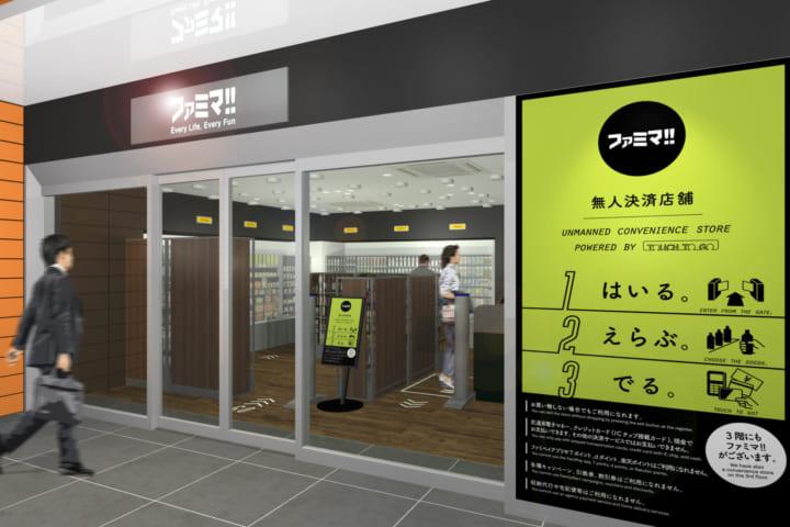 ファミリーマート、無人決済システムを導入した 第1号店を東京・丸の内にオープン