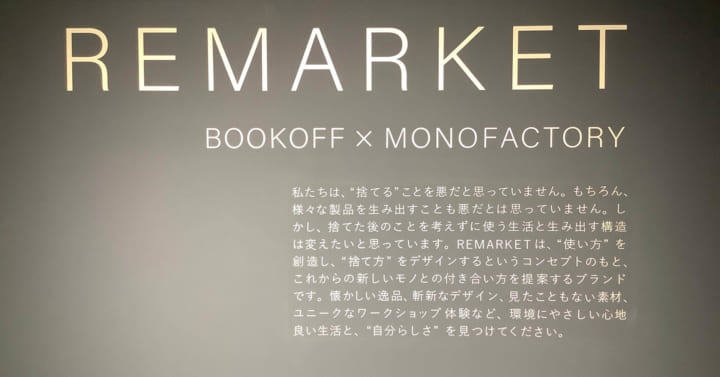 リユースとリサイクルの融合 モノファクトリーとブックオフによる「REMARKET」