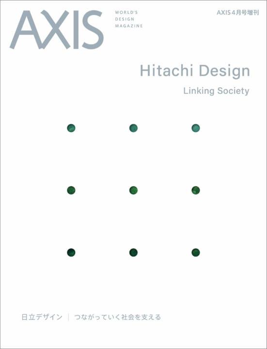 AXIS 4月号増刊「日立デザイン つながっていく社会を支える」 2021年3月26日(金)発売です。