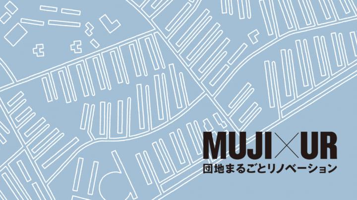 団地まるごとリノベーションをも目指す 「MUJI×UR団地リノベーションプロジェクト」