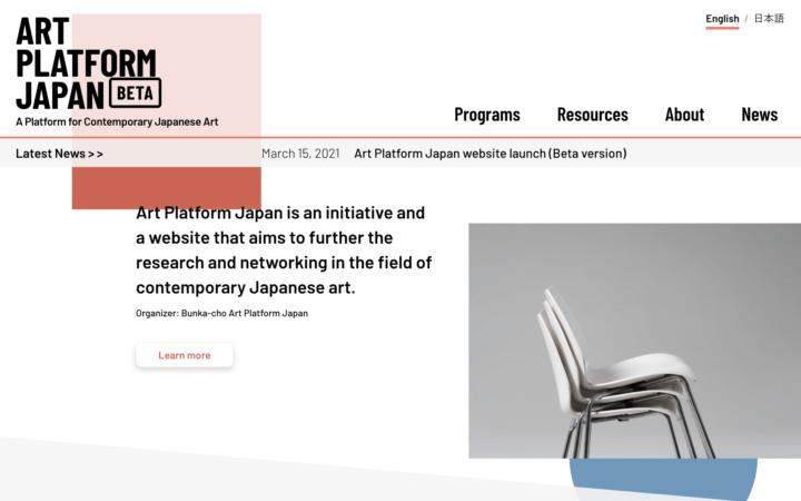 日本の現代アートの情報を収集・発信する バイリンガルサイト「Art Platform Japan」
