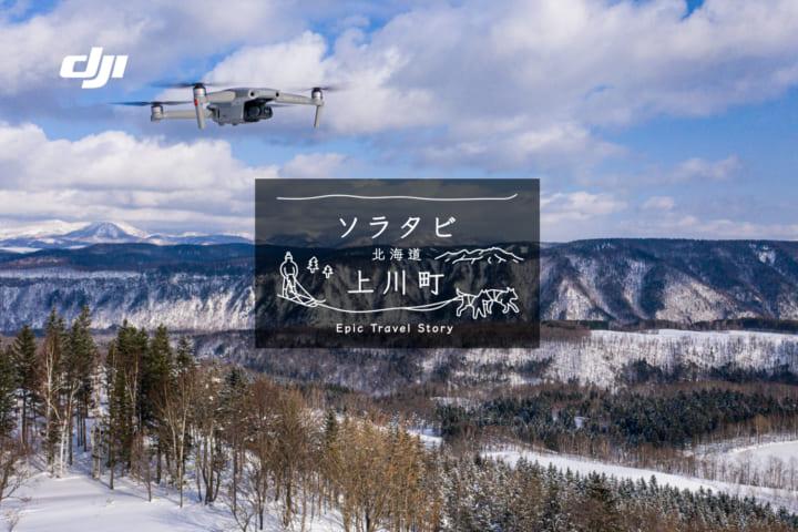 DJI、北海道上川郡上川町の協力のもと 新たなドローン空撮スポットの開拓し地域の魅力を発信