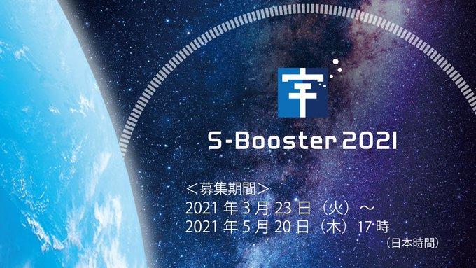 宇宙を活用するビジネスアイデアコンテスト 「S-Booster 2021」募集が開始