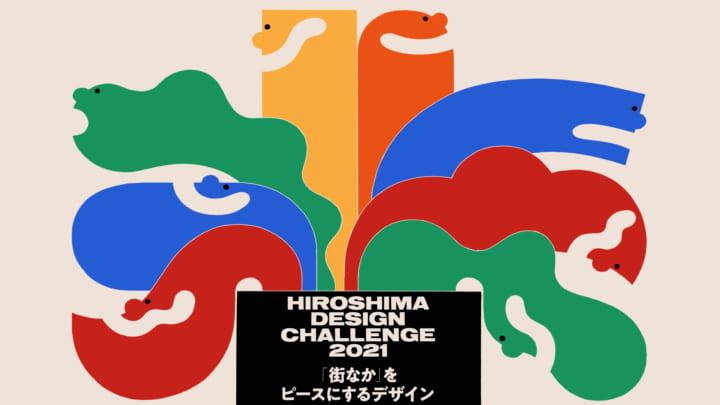 広島発のデザインを世界に発信する プロジェクト「HIROSHIMA DESIGN CHALLENGE 2021」