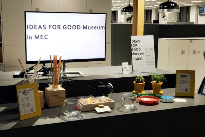 オフィス空間を展示コーナーとして活用 三菱地所本社内に「IDEAS FOR GOOD Museum in MEC」がオープン