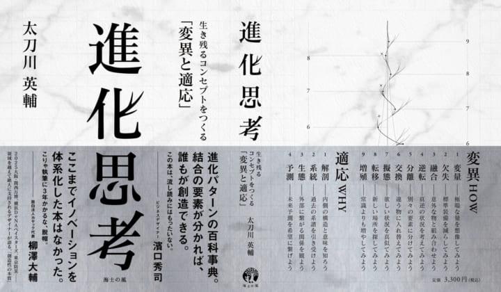 NOSIGNER・太刀川英輔が人間の創造性を紐解く 「進化思考―生き残るコンセプトをつくる『変異と適応』」発刊