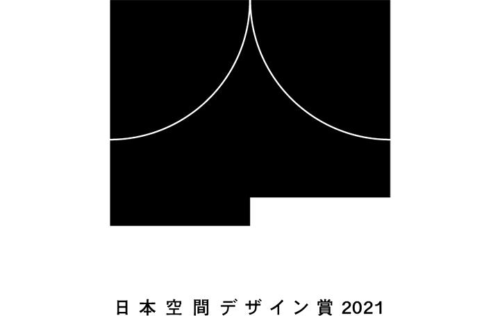 「日本空間デザイン賞 2021」応募受付が開始 持続可能な未来を実現する「SDGs賞」を新たに開設