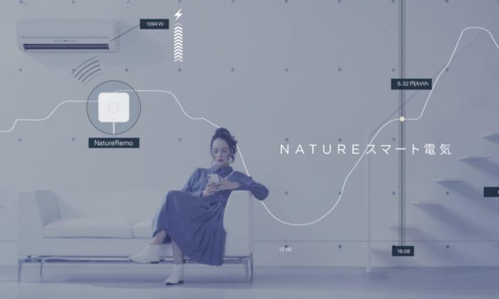 電力の需要供給に応じて電気代が変動する 電力小売サービス「Natureスマート電気」