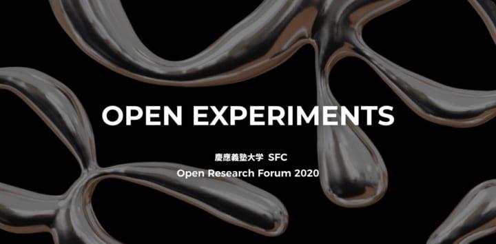 慶應SFC、創設30年特別企画「OPEN EXPERIMENTS」開催 脇田玲と藤井進也准による対談映像も公開