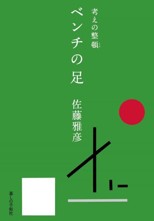 日常の「妙」を考察する 佐藤雅彦の「考えの整頓(とん) ベンチの足」が発刊