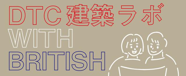 渋谷と英国のティーンズがオンラインで交流する 1年にわたる設計プロジェクト「DTC 建築ラボ 」