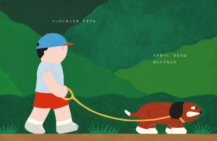 谷川俊太郎の珠玉の詩「うそ」 中山信一のイラストで絵本になって登場