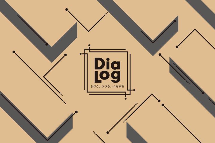 東京大学生産技術研究所 山中研究室 「対話」をテーマに据えた展示会「DiaLogきづく、つづる、つながる」