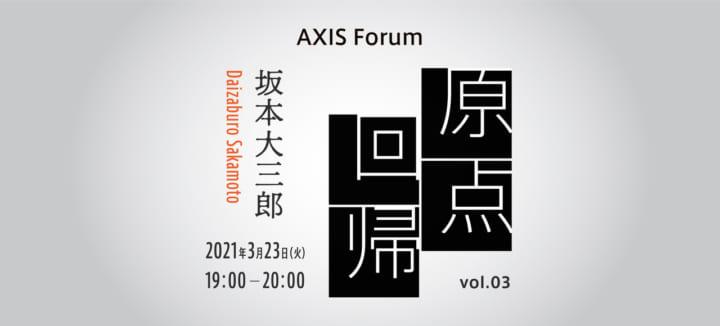 AXIS Forum「原点回帰」坂本大三郎氏 (山伏、アーティスト)のオンラインイベントを 3月23日に開催