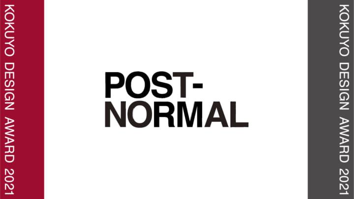 「コクヨデザインアワード2021」が大詰め 最終審査会・受賞作品発表・審査員トークショーを同日ライブ配信