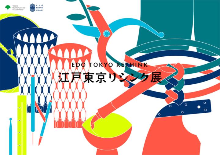 舘鼻則孝が展覧会ディレクターをつとめる オンライン展覧会「江戸東京リシンク展」開催