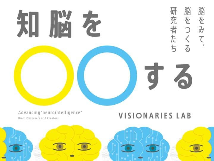 日本科学未来館、脳と知性の可能性を探る新展示 「知脳を○○する-脳をみて、脳をつくる研究者たち」