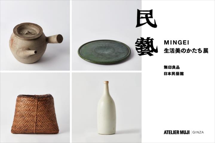 移動展覧会「民藝 MINGEI 生活美のかたち展」が ATELIER MUJI GINZAにて開催