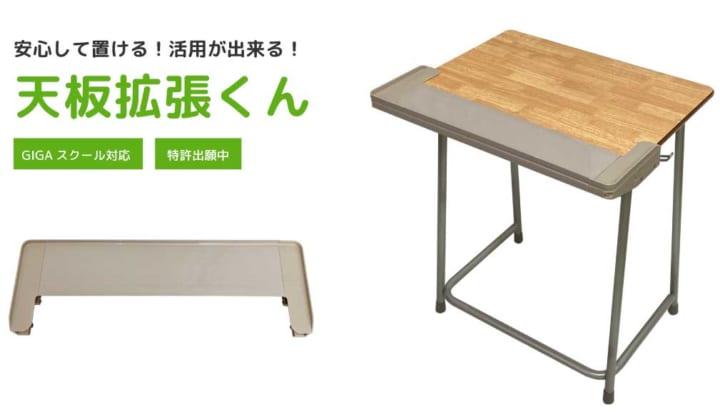 狭い学校の机を拡張する ツール「天板拡張くん」