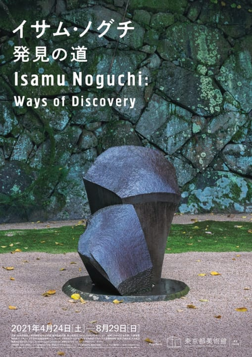 イサム・ノグチの石彫群を集め、その足跡をたどる 展覧会「イサム・ノグチ 発見の道」開催