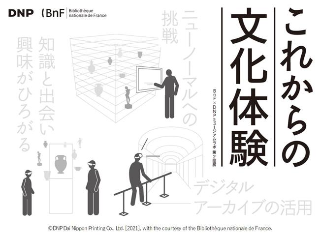大日本印刷とフランス国立図書館 ミュージアムラボ展「これからの文化体験」を開催