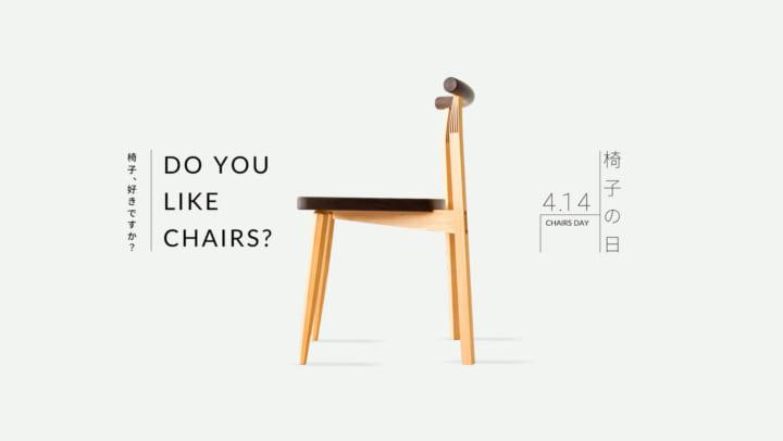 北海道上川郡東川町、4⽉14⽇「椅⼦の⽇」に 隈研吾デザインの椅子や織⽥コレクションの椅子を展示