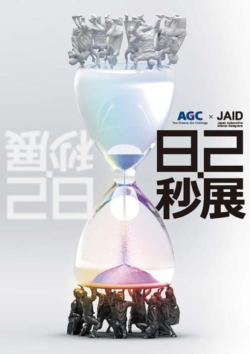 AGC Studio、最後の展示「8.2秒展」 自動車メーカーのインテリアデザイナーと一緒にガラスの魅力を紹介