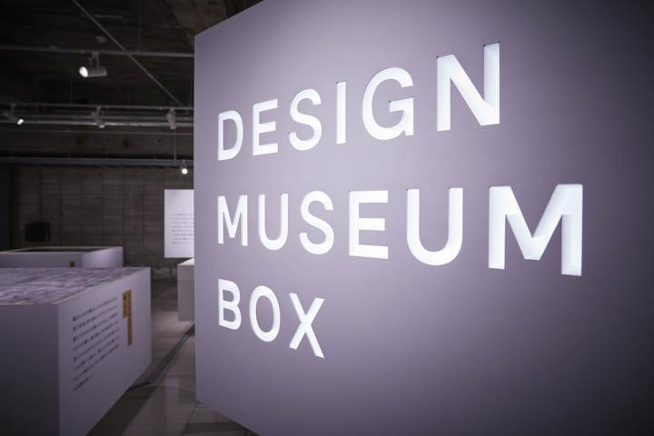 5人のクリエーターが5つの地域で発掘した デザインの宝物を集めた「DESIGN MUSEUM BOX展」