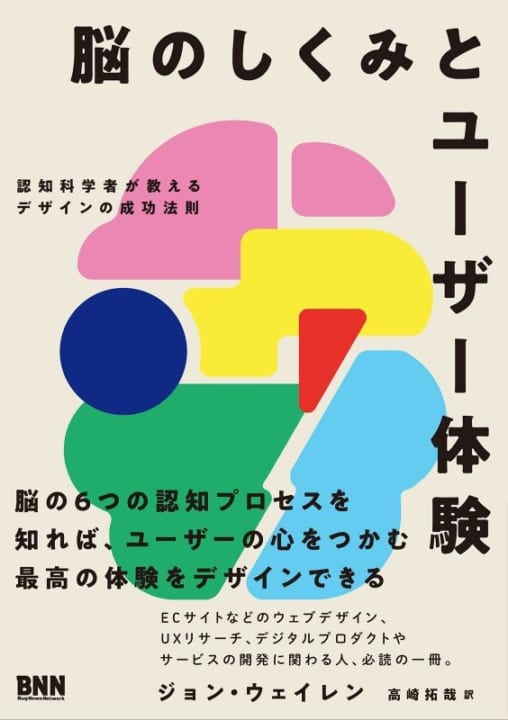 脳の認知プロセスからデザインを解説する 新刊書「脳のしくみとユーザー体験」