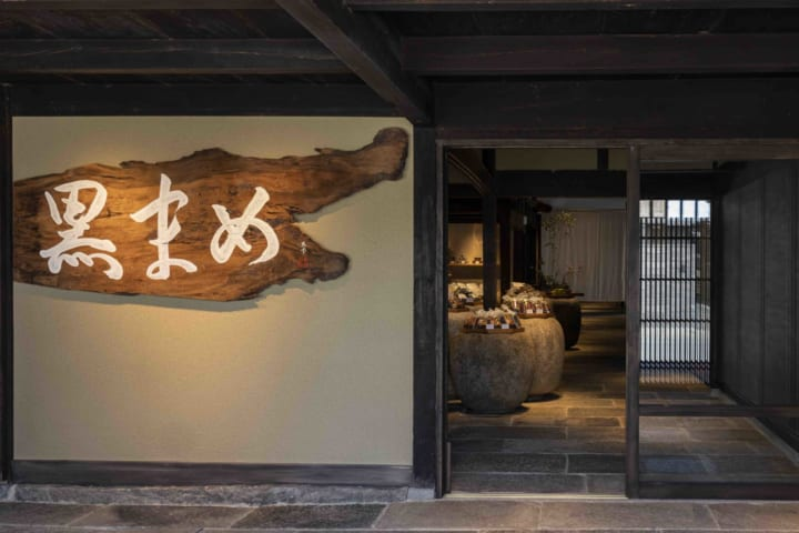 杉本博司と榊田倫之の「新素材研究所」が改修を手がけた 丹波篠山の黒豆の老舗「小田垣商店」