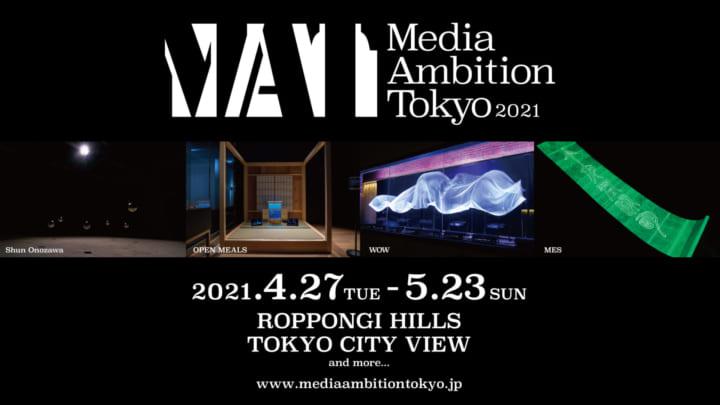 進化するテクノロジーがアートでつながる テクノロジーアート展「Media Ambition Tokyo 2021」が開催