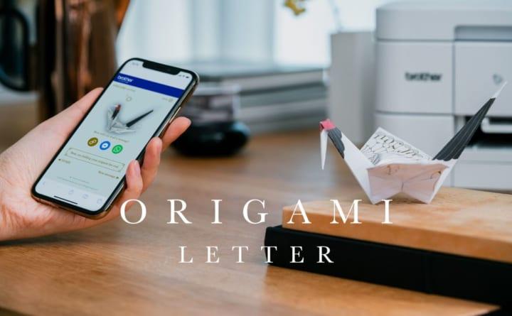 折り紙をデジタルで楽しむ ブラザー工業のWebコンテンツ「ORIGAMI LETTER」