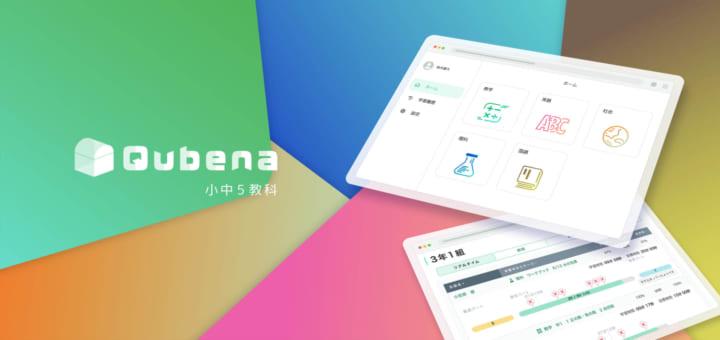 個別最適化した問題を出すAI型教材「Qubena」 小・中学校向け5教科対応版を提供