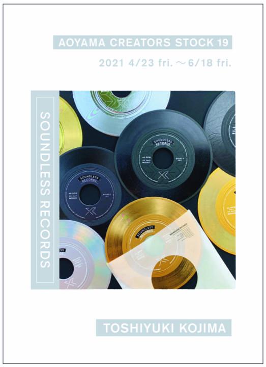 青山見本帖で、小島利之展『SOUNDLESS RECORDS』始まる