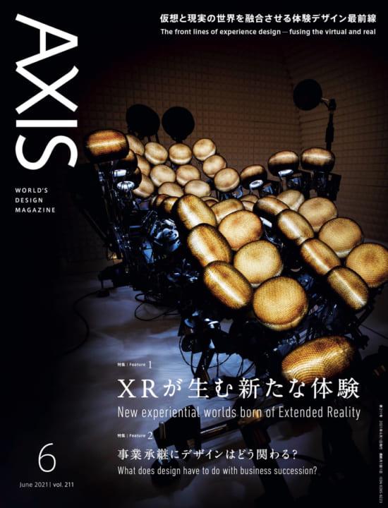 デザイン誌「AXIS」最新号(211号) 2021年5月1日(土)発売です!