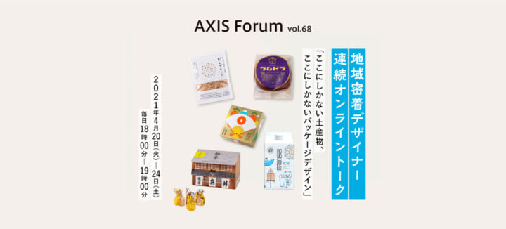 第68回 AXISフォーラム地域密着デザイナーによる連続オンライントーク 「ここにしかない土産物、ここにし…