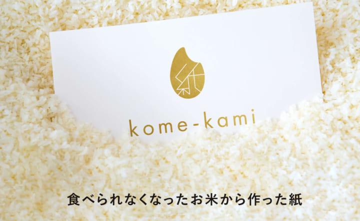 廃棄されるお米を活用した 新しい紙素材「kome-kami」