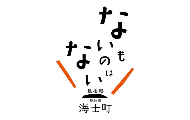 島根県の人口2,200人の離島が 「ないものはない」ブランドサイトを開設