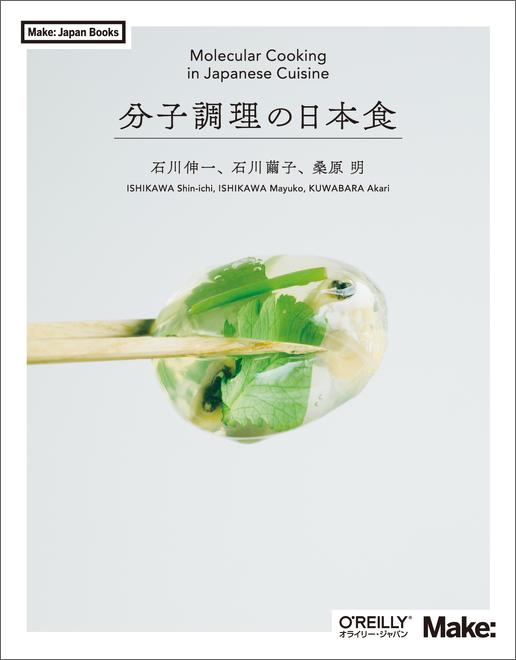空想の料理を現実化し調理法を解説する 新刊「分子調理の日本食」