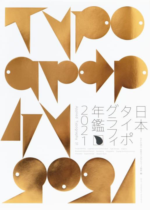 タイポグラフィ・デザイン400点以上を掲載する 「日本タイポグラフィ年鑑2021」が発刊