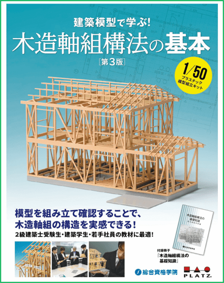1/50スケール 家屋模型組立キットの第3版 「建築模型で学ぶ!木造軸組模型の基本」
