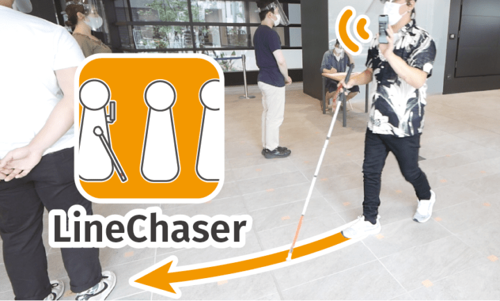 視覚障碍者が列に並ぶことができる スマートフォン型支援システム「LineChaser」
