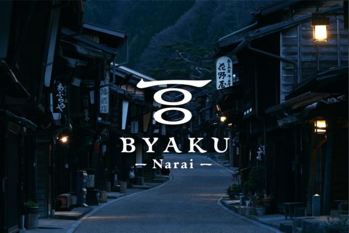NOSIGNER・太⼑川英輔がクリエイティブディレクションを担当 長野・奈良井宿の宿「BYAKU Narai」