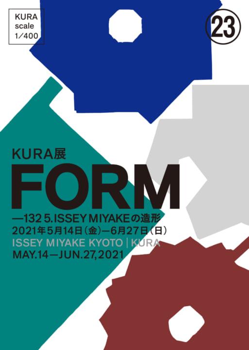 「FORM ―132 5. ISSEY MIYAKEの造形」 造形美を捉えた写真とユニークな映像を展示中